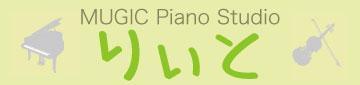 ピアノスタジオ りぃと