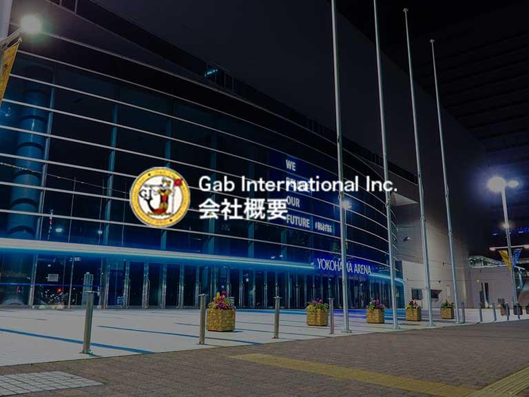 Gab International 株式会社 会社概要