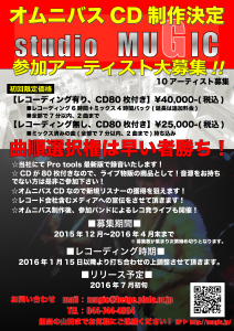 CD制作フライヤー5mg